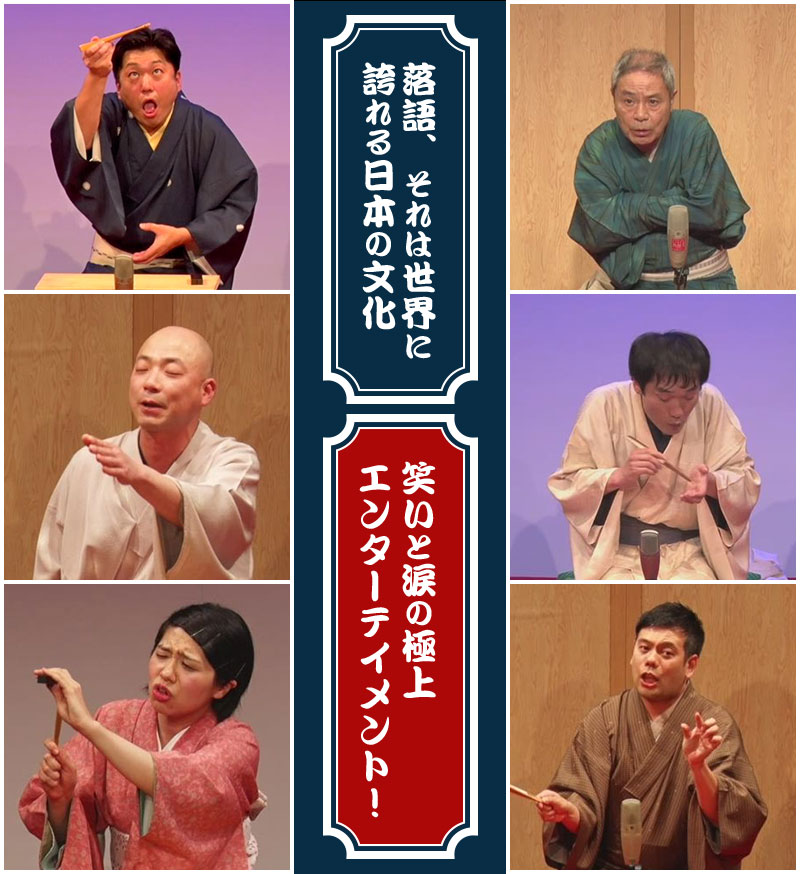 落語、それは世界に誇れる日本の文化 笑いと涙の極上エンターテイメント!